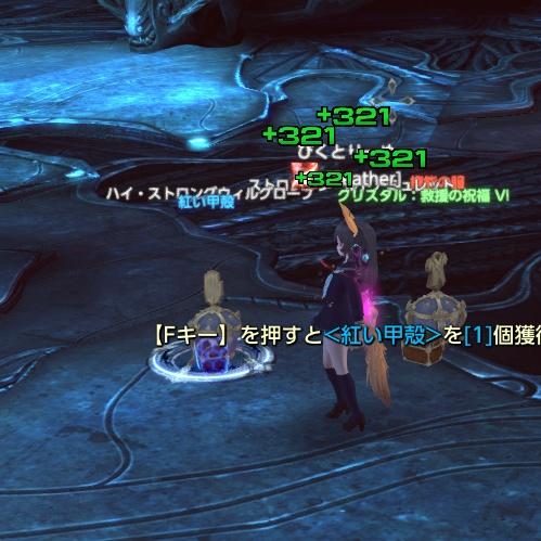 紅い甲殻3