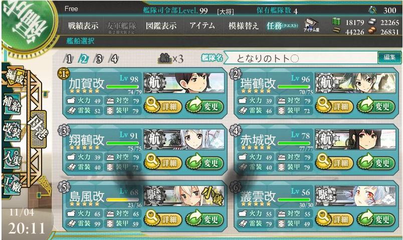 kankore_2013_11_e-4e.jpg