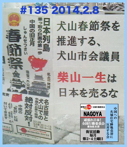 街宣画像20140208_01