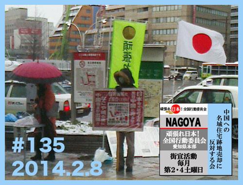 街宣画像20140208_03