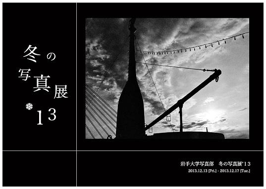 冬の写真展2013-page-001