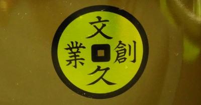 屋号のロゴマーク1