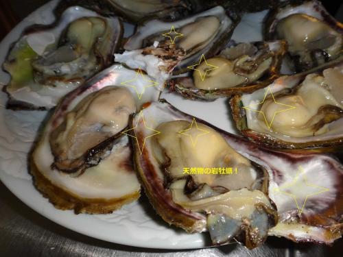 500牡蠣