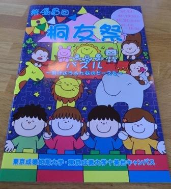 成徳学園祭2