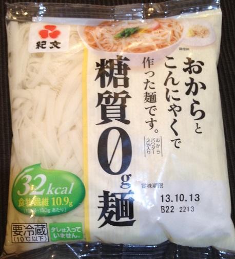 糖質0g麺1