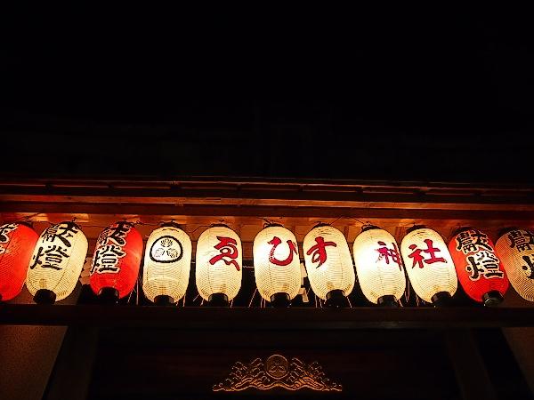 恵比寿神社 ブログ1