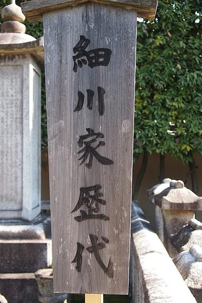 細川家歴代の墓