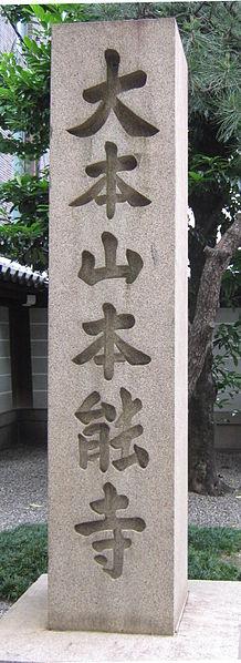 218px-Honnouji5756.jpg