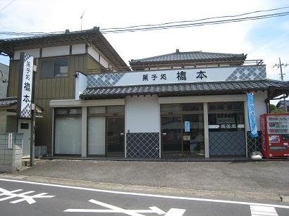 橋本菓子舗