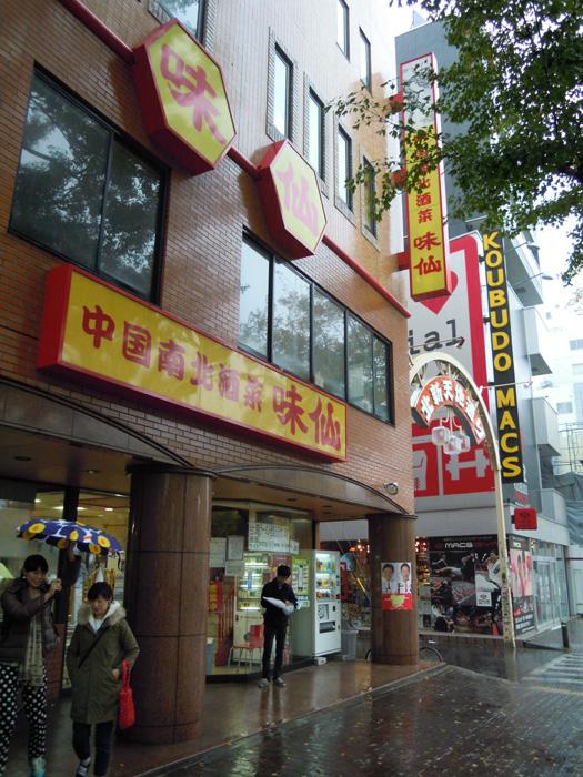 中国南北酒菜 味仙。