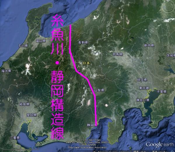 糸魚川静岡構造線