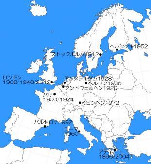 オリンピック開催地ヨーロッパのみ