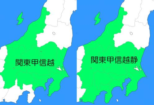 関東甲信越地方