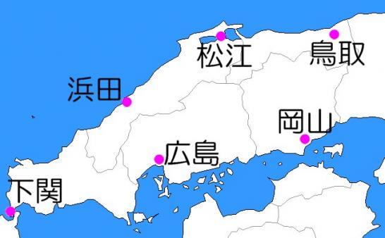 中国地方の都市