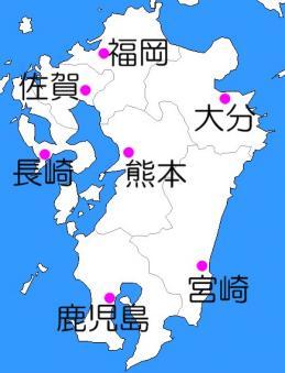 九州地方の都市