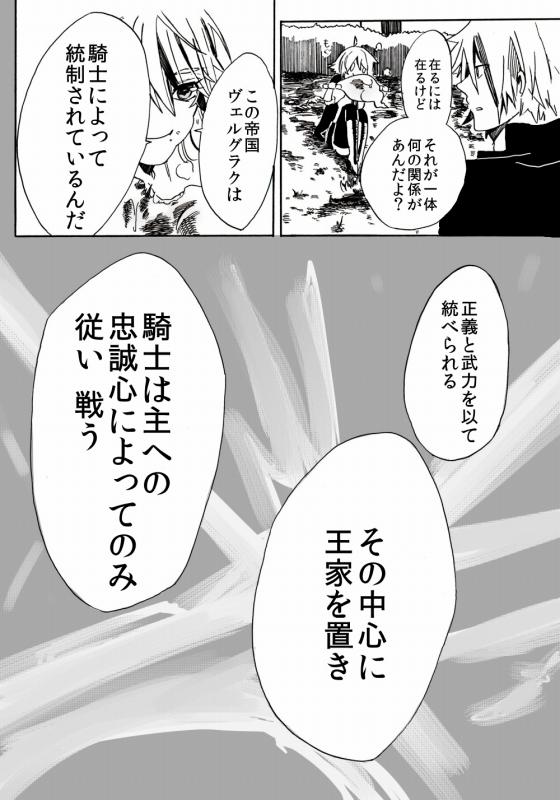 s-外伝2-4