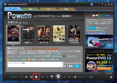 PowerDVD-2.png