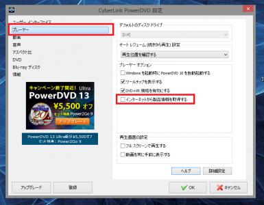 PowerDVD-3.png
