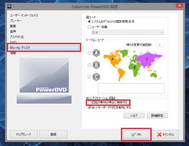 PowerDVD-4.png