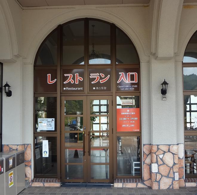 高浜レストラン
