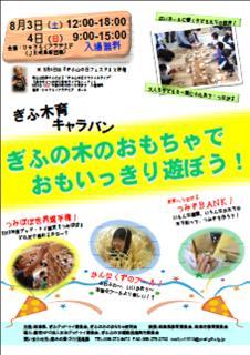 mokuikukyaraban-omote.jpg
