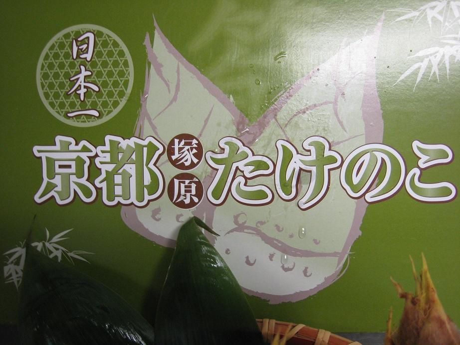 tsukaharatake-002.jpg