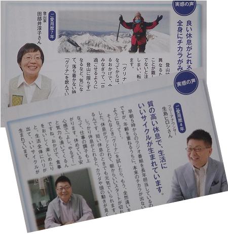 田部井淳子さんと生島ヒロシさん