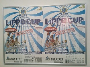 LIPRO CUP