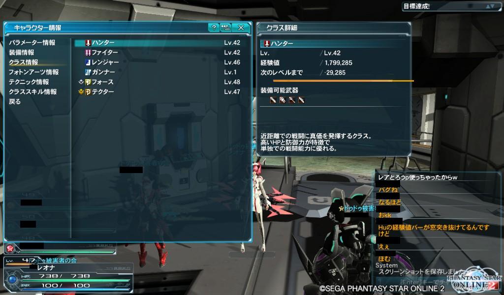 PSO2108_突き抜ける経験値