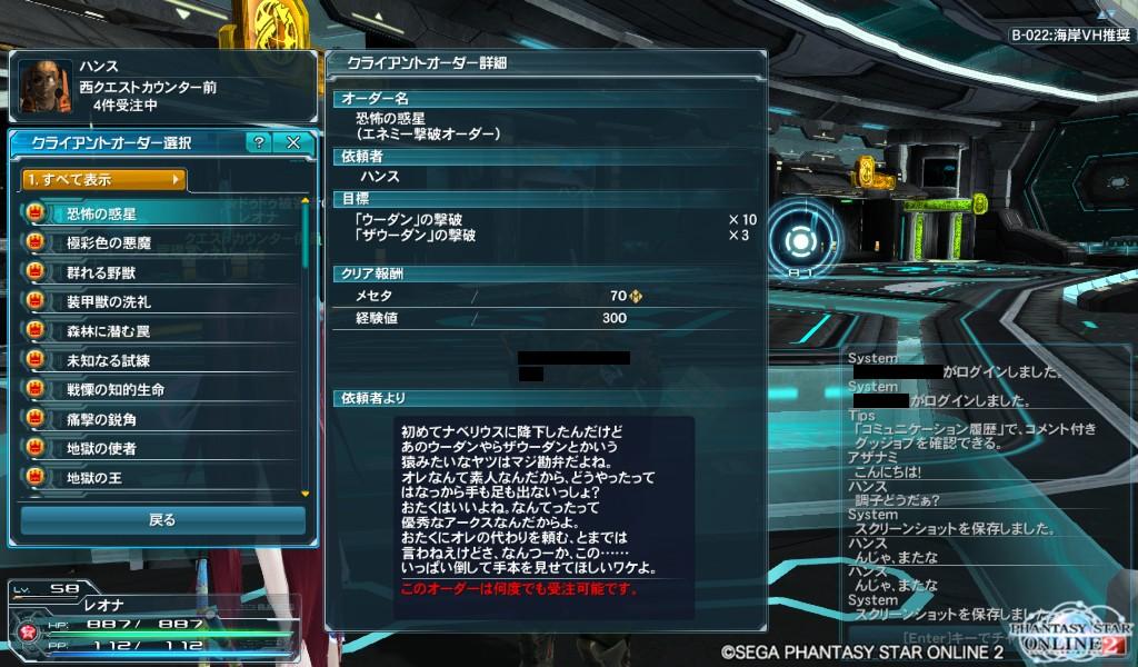 PSO2128_ハンスCO