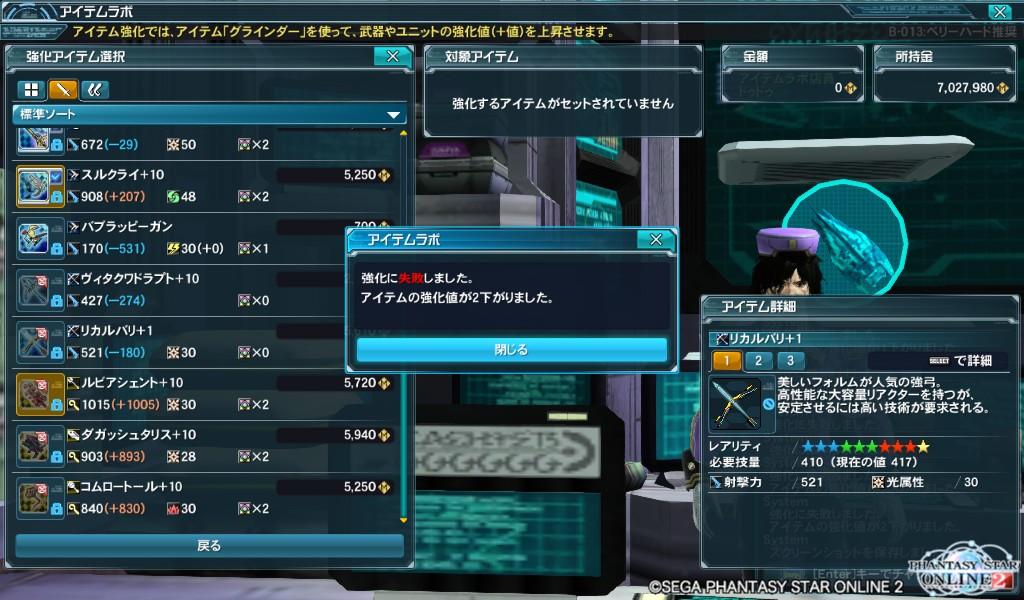 PSO2132_最大リスク