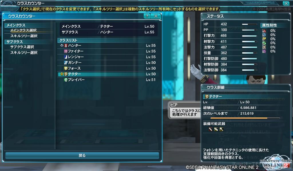 PSO2136_でゅま子全職50達成