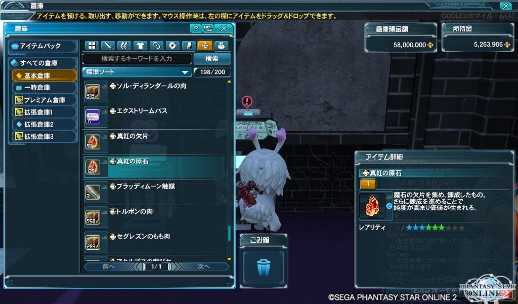 PSO2137_原石