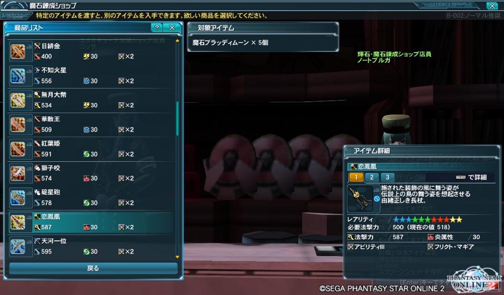 PSO2143_恋鳳凰