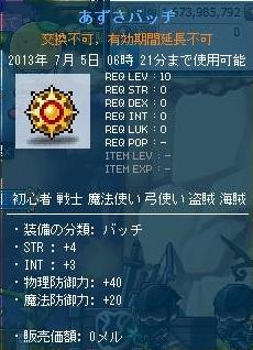 Maple130704_062136.jpg
