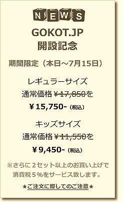 s-gokot_sale_2_ro.jpg