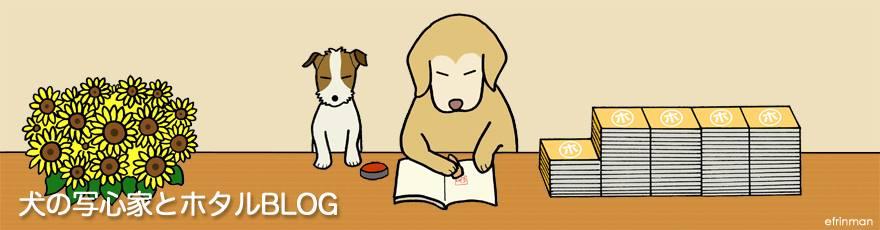 犬の写心家とホタルBLOG