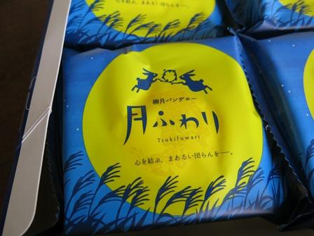 tukihuwari2.jpg