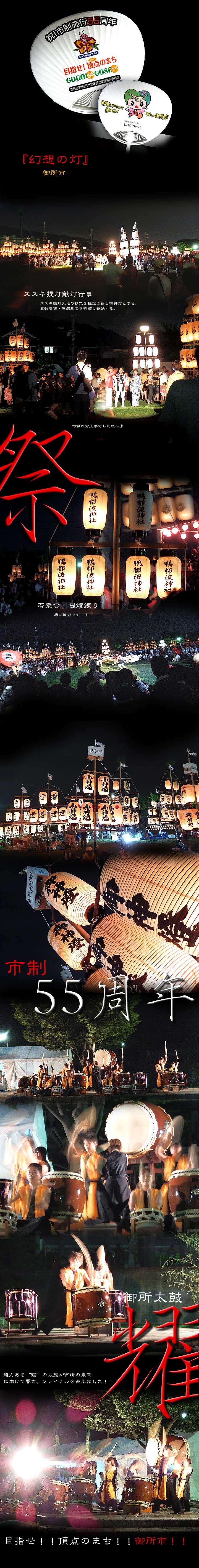 gogo御所祭り