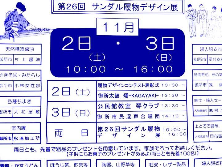 履物デザイン02
