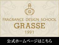 FRAGRANCE DESIGN SCHOOL GRASSEの公式ホームページはこちら