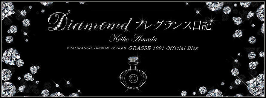 ダイアモンドフレグランス日記 Keiko Amada FRAGRANCE DESIGN SCHOOL GRASSE 1991 Official Blog