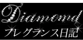 ダイアモンドフレグランス日記 Keiko Amada 香りの学院Grasse 1991 Official Blog