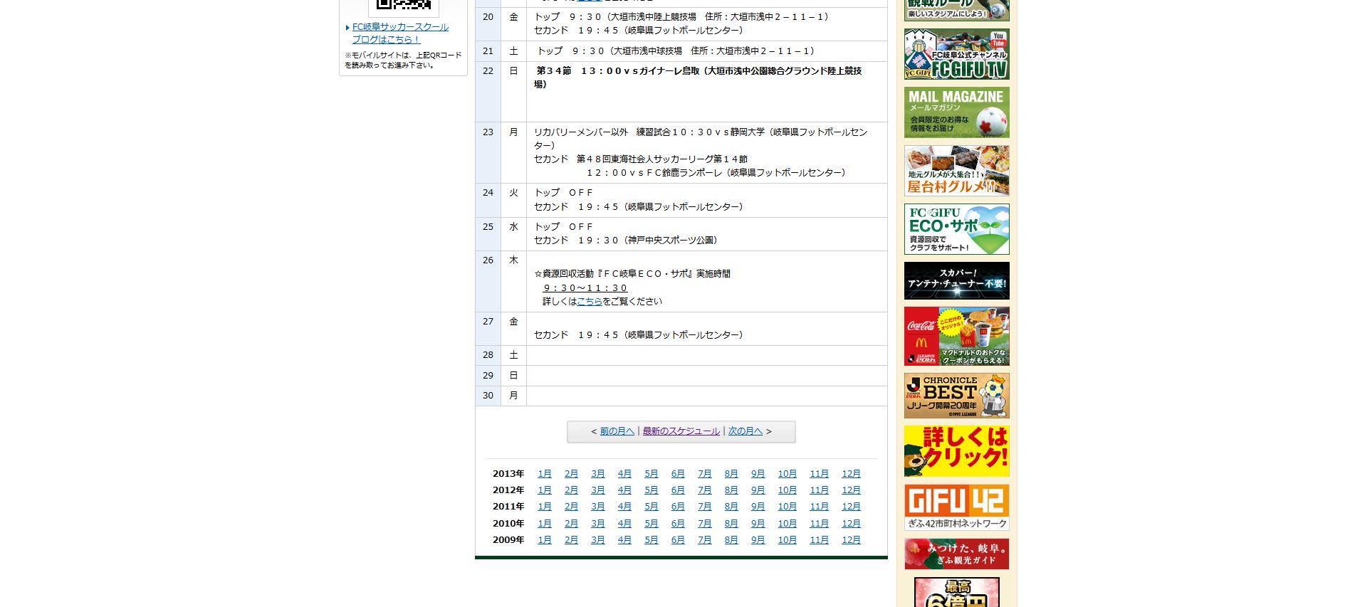 月間スケジュール|試合日程・結果|FC岐阜オフィシャルサイト