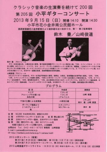 小平コンサート