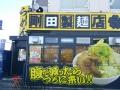 20141110剛田製麺店01