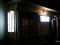20141127三日月食堂01