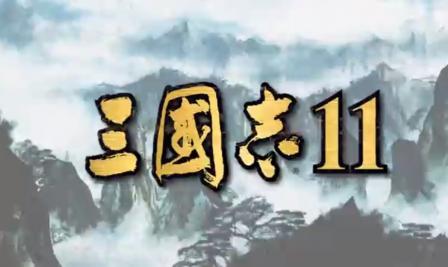 三国志11タイトル