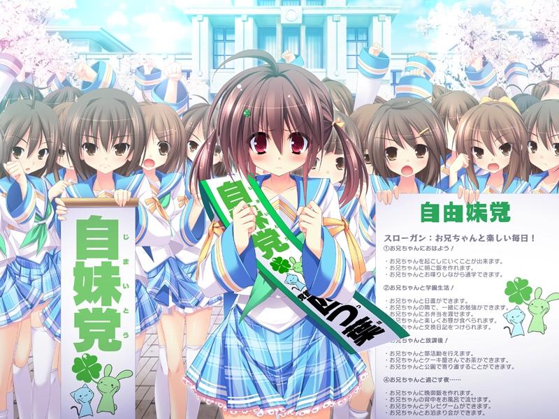妹選抜☆総選挙エロゲーCG画像