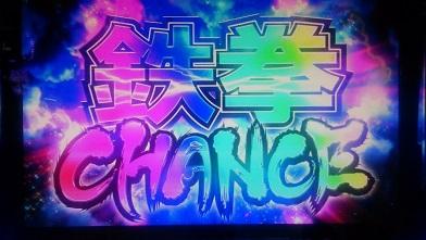 15虹鉄拳チャンス